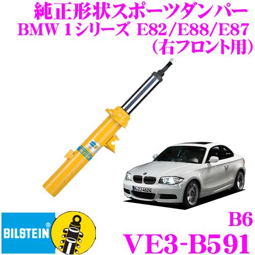 ビルシュタイン BILSTEIN B6 VE3-B591純正形状スポーツダンパーBMW 1シリーズ E82/E88/E87 用 右フロント用/倒立単筒タイプ 1本入り