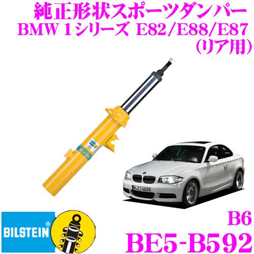 ビルシュタイン BILSTEIN B6 BE5-B592純正形状スポーツダンパーBMW 1シリーズ E82/E88/E87 用 リア用/単筒タイプ 1本入り
