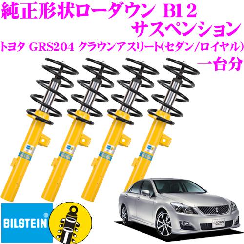 ビルシュタイン BILSTEIN B12 BTS5054J純正形状ローダウンサスペンションキットトヨタ GRS204 クラウンアスリート(セダン/ロイヤル H20/2~)用 車1台分セット