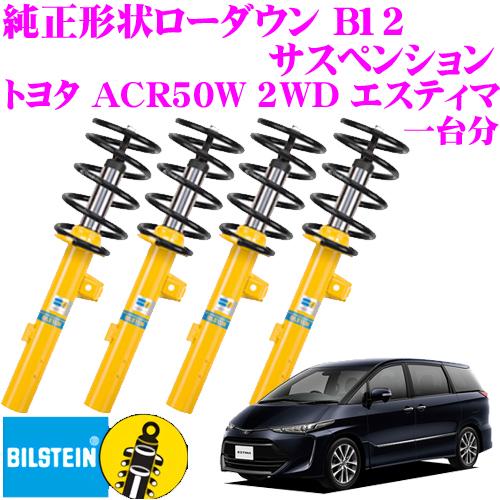 ビルシュタイン BILSTEIN B12 BTS5066J純正形状ローダウンサスペンションキットトヨタ ACR50W 2WD エスティマ(H18/1~)用 車1台分セット