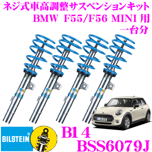 ビルシュタイン BILSTEIN B14 BSS6079Jネジ式車高調整サスペンションキットBMW F56 / F55 MINI 用1台分/倒立単筒/単筒タイプ