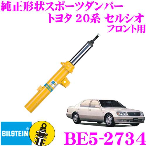 ビルシュタイン BILSTEIN B6 BE5-2734純正形状スポーツダンパートヨタ 20系 セルシオ用 フロント/単筒タイプ 1本入り