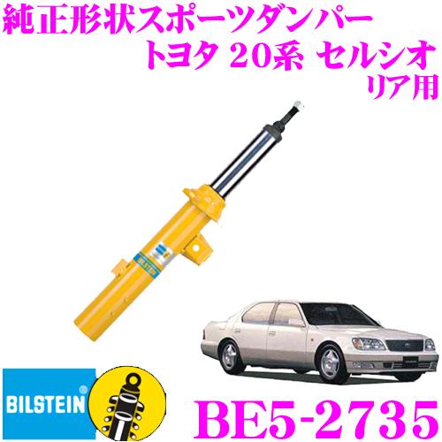 ビルシュタイン BILSTEIN B6 BE5-2735純正形状スポーツダンパートヨタ 20系 セルシオ用 リア/単筒タイプ 1本入り