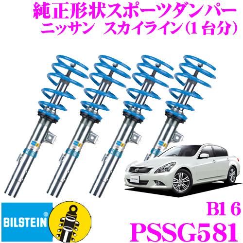 ビルシュタイン BILSTEIN B16 PSSG581ネジ式車高調整サスペンションキット日産 スカイライン用1台分/単筒/倒立単筒タイプ 10段階減衰力調整機能付き