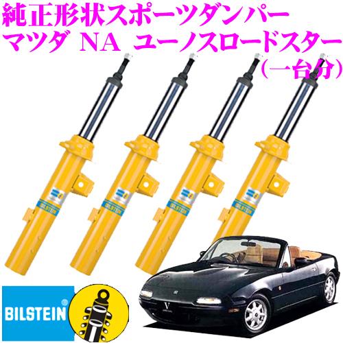 日本正規品 倉庫 送料無料 ビルシュタイン BILSTEIN B6 NEW売り切れる前に☆ 純正形状スポーツダンパー マツダ ユーノスロードスター用 単筒タイプ リアB46-1489×2 フロント 1台分 B46-1488×2