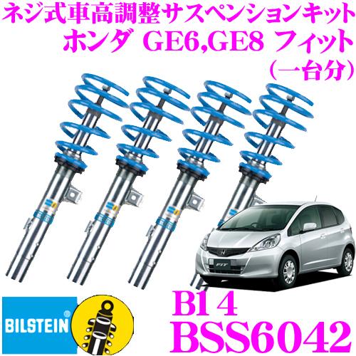ビルシュタイン BILSTEIN B14 BSS6042Jネジ式車高調整サスペンションキットホンダ GE6系 GE8系 フィット 用1台分/倒立単筒/単筒タイプ