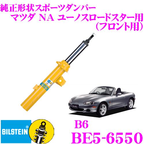 ビルシュタイン BILSTEIN B6 BE5-6550純正形状スポーツダンパーマツダ NA系 ユーノスロードスター用 フロント/単筒タイプ 1本入り