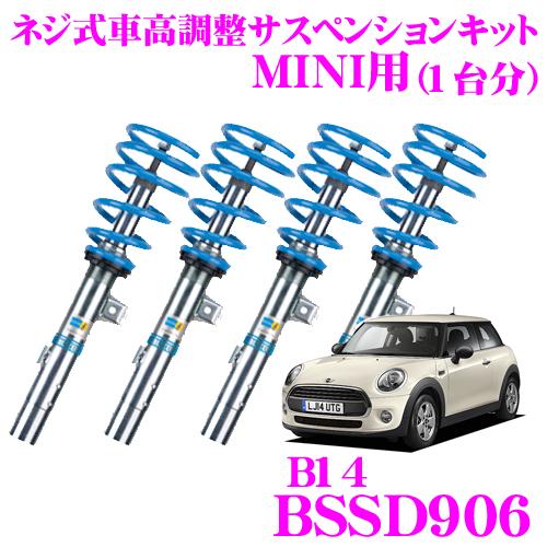ビルシュタイン BILSTEIN B14 BSSD906ネジ式車高調整サスペンションキットMINI 用1台分 倒立単筒/単筒タイプ