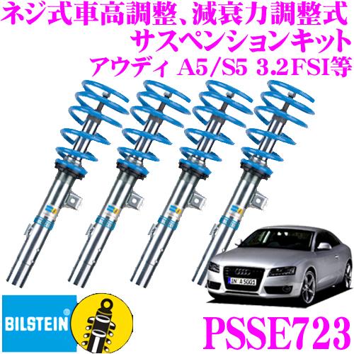 ビルシュタイン BILSTEIN B16 PSSE723ネジ式車高調整 減衰力調整式サスペンションキットアウディ 3.2FSI / 4.2FSI A5 / S5用1台分/倒立単筒/単筒タイプ