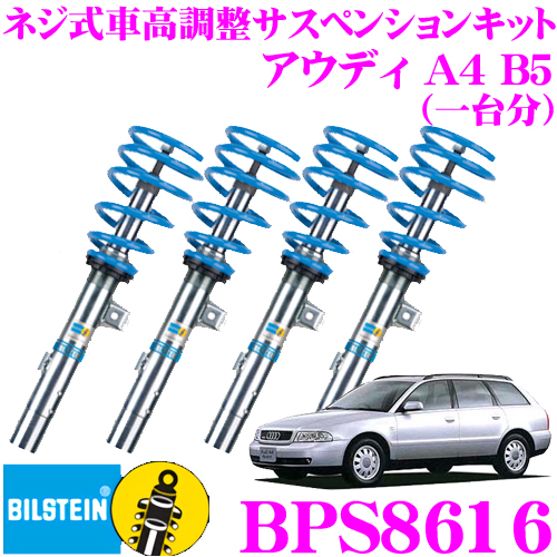 ビルシュタイン BILSTEIN B16 BPS8616ネジ式車高調整 減衰力調整式サスペンションキットアウディ S4/RS4(B5/B6/B7) A4用1台分/単筒タイプ