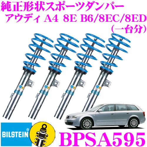 ビルシュタイン BILSTEIN B16 BPSA595ネジ式車高調整 減衰力調整式サスペンションキットアウディ A4 S4/RS4 (B6/B7)用1台分/単筒タイプ