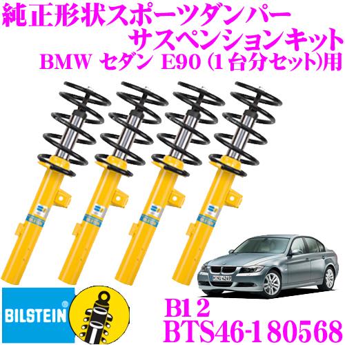ビルシュタイン BILSTEIN B12 180568純正形状ローダウンサスペンションキットBMW 3シリーズ セダン(E90,2005.4~)用 車1台分セット
