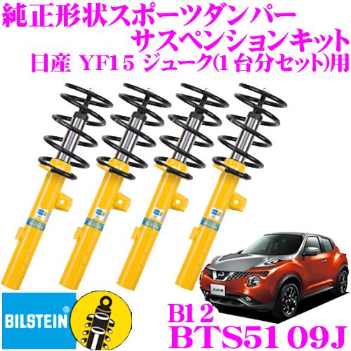 ビルシュタイン BILSTEIN B12 BTS5109J純正形状ローダウンサスペンションキットニッサン YF15 ジューク用 車1台分セット