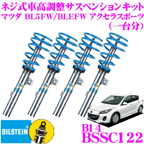 ビルシュタイン BILSTEIN B14 BSSC122ネジ式車高調整サスペンションキットマツダ BL系 アクセラスポーツ用1台分/倒立単筒/単筒タイプ