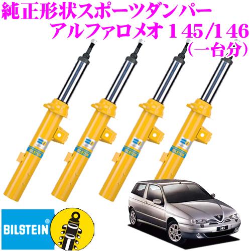 ビルシュタイン BILSTEIN B6 純正形状スポーツダンパー ショートストローク 22-247476×2/B46-2168×2 アウディ 145 146用 一台分/倒立単筒/単筒タイプ
