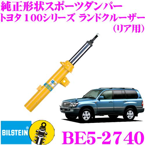 ビルシュタイン BILSTEIN B6 BE5-2740純正形状スポーツダンパートヨタ ランドクルーザー200(H10/1~H19/8)用リア/単筒タイプ 1本入り