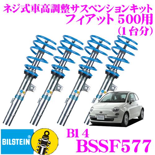 ビルシュタイン BILSTEIN B14 BSSF577 ネジ式車高調整サスペンションキット フィアット 500用 車1台分セット