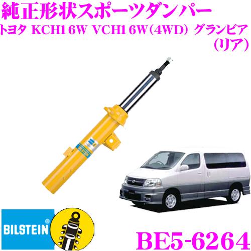 ビルシュタイン BILSTEIN B6 BE5-6264純正形状スポーツダンパートヨタ グランビア KCH16W / VCH16W(4WD)用リア/単筒タイプ 1本入り