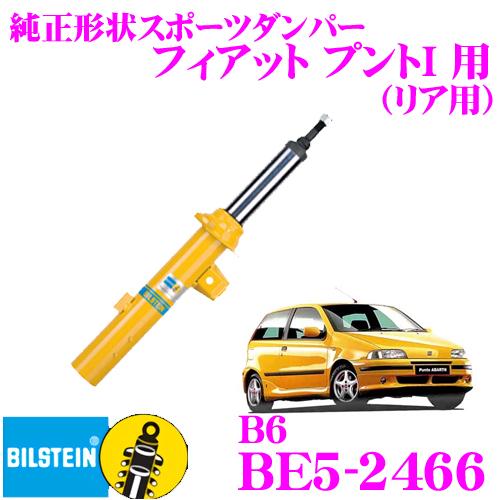 ビルシュタイン BILSTEIN B6 BE5-2466純正形状スポーツダンパー フィアット プントI用 リア/単筒タイプ 1本入り