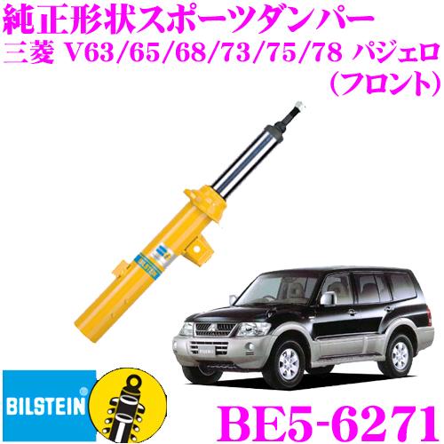 ビルシュタイン BILSTEIN B6 BE5-6271純正形状スポーツダンパー三菱 V63 / V65 / V68 / V73 / V75 / V78系 パジェロ用フロント/単筒タイプ 1本入り