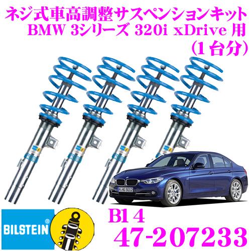 ビルシュタイン BILSTEIN B14 47-207233 ネジ式車高調整サスペンションキット BMW 3シリーズ xDrive (F30系/F31系) 車両1台分セット