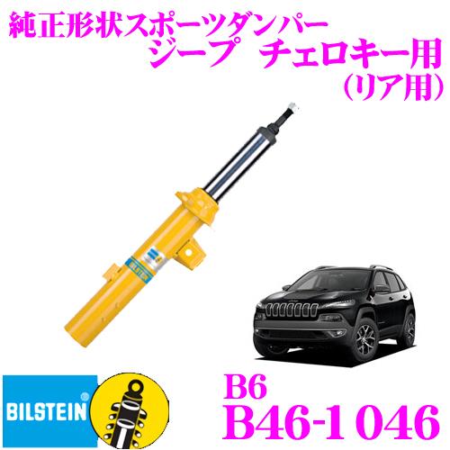 ビルシュタイン BILSTEIN B6 B46-1046純正形状スポーツダンパージープ チェロキー用リア/単筒タイプ 1本入り