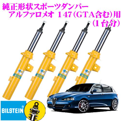 ビルシュタイン BILSTEIN B6 純正形状スポーツダンパー アルファロメオ 147(GTA含む)用 1台分/単筒/倒立単筒タイプ フロントBE3-2796/リアVE3-A032