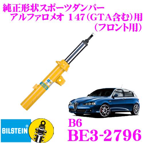 ビルシュタイン BILSTEIN B6 BE3-2796純正形状スポーツダンパーアルファロメオ 147(GTA含む)用フロント/単筒タイプ 1本入り