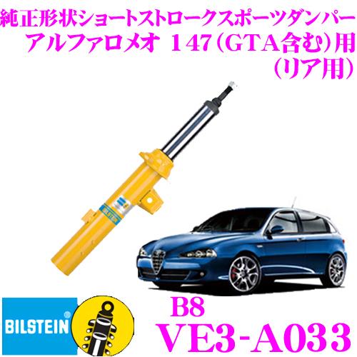 ビルシュタイン BILSTEIN B8 VE3-A033純正形状ショートストロークスポーツダンパー アルファロメオ 147(GTA含む)用 リア/倒立単筒タイプ 1本入り