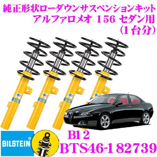 ビルシュタイン BILSTEIN B12 BTS46-182739純正形状ローダウンサスペンションキットアルファロメオ 156 セダン用 車1台分セット