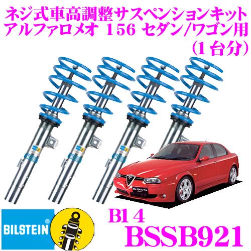 ビルシュタイン BILSTEIN B14 BSSB921ネジ式車高調整サスペンションキットアルファロメオ 156セダン/ワゴン(GTA含む)用 車1台分セット