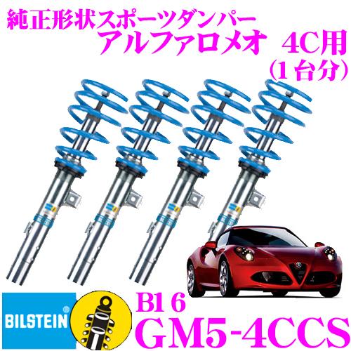 ビルシュタイン BILSTEIN B16 GM5-4CCSネジ式車高調整サスペンションキットアルファロメオ 4C用1台分/単筒/倒立単筒タイプ 10段階減衰力調整機能付き