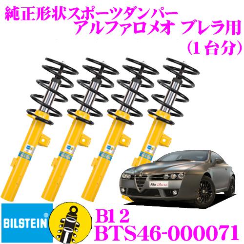 ビルシュタイン BILSTEIN B12 BTS46-000071純正形状ローダウンサスペンションキットアルファロメオ ブレラ用 車1台分セット