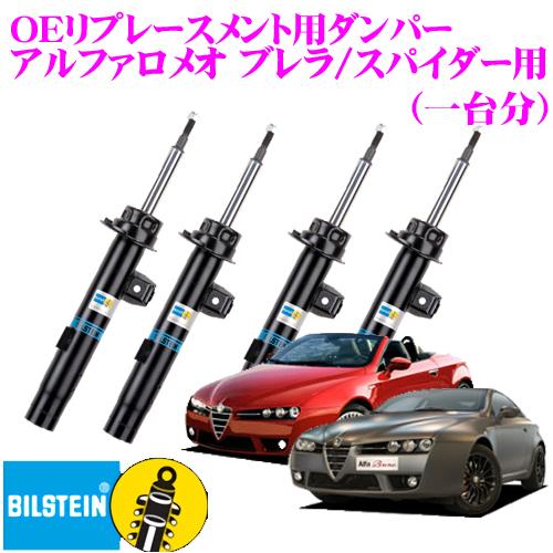 Bilstein B4 Suspension Front Shock Absorber 19-169200 Gas Suspension Damper