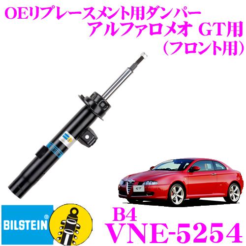 ビルシュタイン BILSTEIN B4 VNE-5254純正補修用高品質ダンパーアルファロメオ GT用 フロント用/複筒タイプ 1本入り