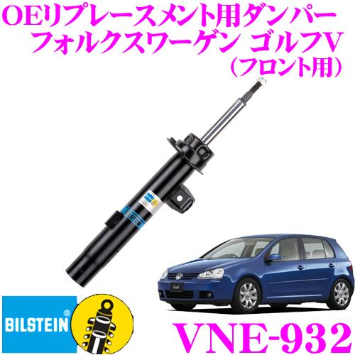 ビルシュタイン BILSTEIN B4 VNE-932純正補修用高品質ダンパーフォルクスワーゲン 1KBLP/1KBLX ゴルフV Plus用 フロント用/複筒タイプ 1本入り