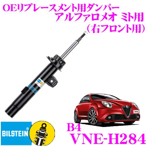 ビルシュタイン BILSTEIN B4 VNE-H284純正補修用高品質ダンパーアルファロメオ ミト用 右フロント用/複筒タイプ 1本入り