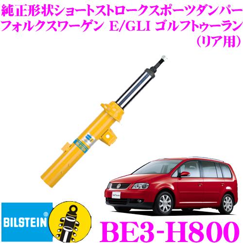 ビルシュタイン BILSTEIN B8 BE3-H800純正形状ショートストロークスポーツダンパーフォルクスワーゲン E/GLI ゴルフトゥーラン用 リア/単筒タイプ 1本入り