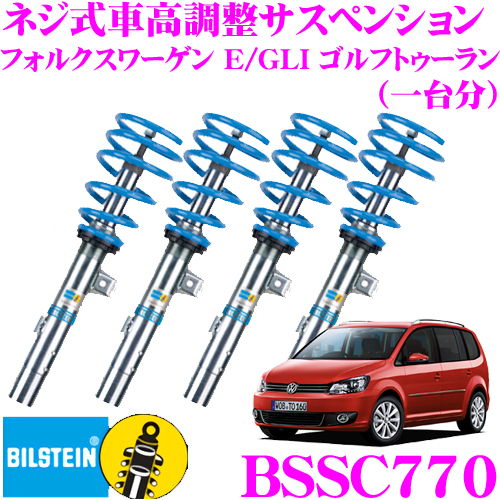 ビルシュタイン BILSTEIN B14 BSSC770ネジ式車高調整サスペンションキットフォルクスワーゲン E/GLI ゴルフトゥーラン用 車1台分セット