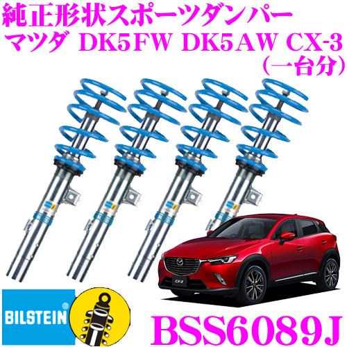 ビルシュタイン BILSTEIN B14 BSS6089Jネジ式車高調整サスペンションキットマツダ DK5FW DK5AW CX-3用1台分/倒立単筒/正立単筒タイプ