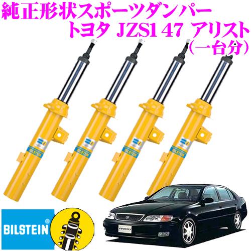 ビルシュタイン BILSTEIN B6純正形状スポーツダンパートヨタ 90シリーズ ランドクルーザープラド用一台分/単筒タイプBE5-2778×2/BE5-2741×2