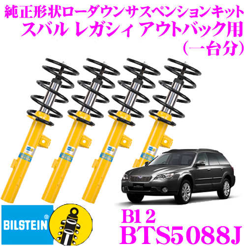 ビルシュタイン BILSTEIN B12 BTS5088J純正形状ローダウンサスペンションキットスバル レガシィ アウトバック用 車1台分セット