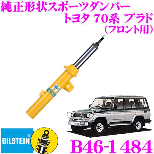 ビルシュタイン BILSTEIN B6 B46-1484純正形状スポーツダンパートヨタ LJ71/LJ78/KZJ71/KZ78GW プラド用フロント/単筒タイプ 1本入り