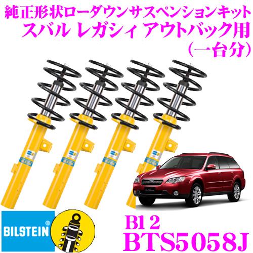 ビルシュタイン BILSTEIN B12 BTS5058J純正形状ローダウンサスペンションキットスバル レガシィ アウトバック用 車1台分セット