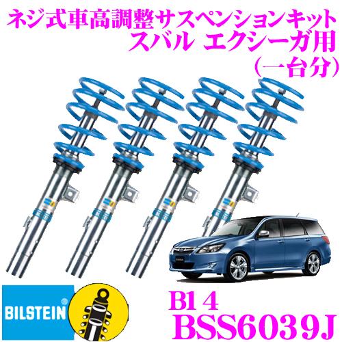 ビルシュタイン BILSTEIN B14 BSS6039Jネジ式車高調整サスペンションキットスバル エクシーガ用 車1台分セット