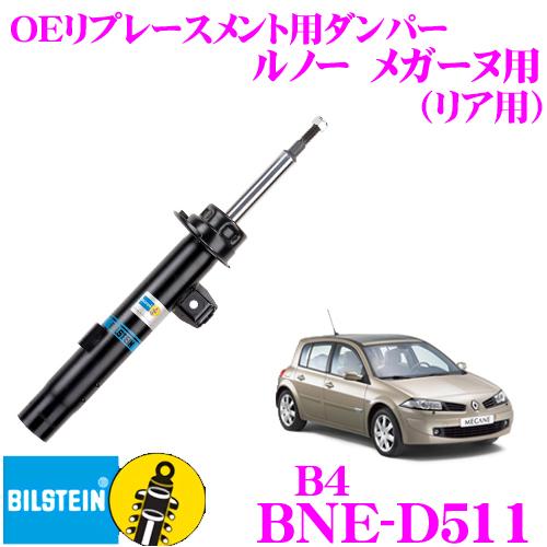 ビルシュタイン BILSTEIN B4 BNE-D511純正補修用高品質ダンパールノー メガーヌ用 リア用/複筒タイプ 1本入り