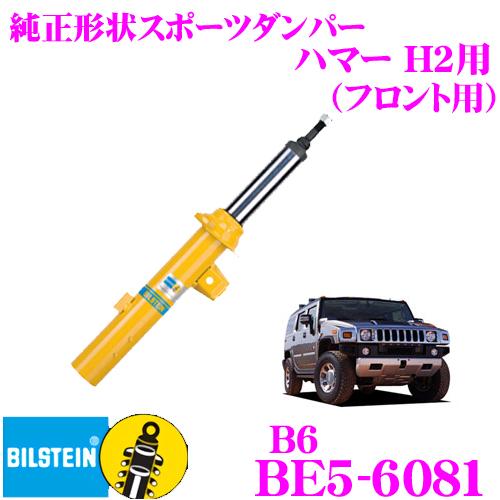 ビルシュタイン BILSTEIN B6 BE5-6081純正形状スポーツダンパーハマー H2用フロント/単筒タイプ 1本入り