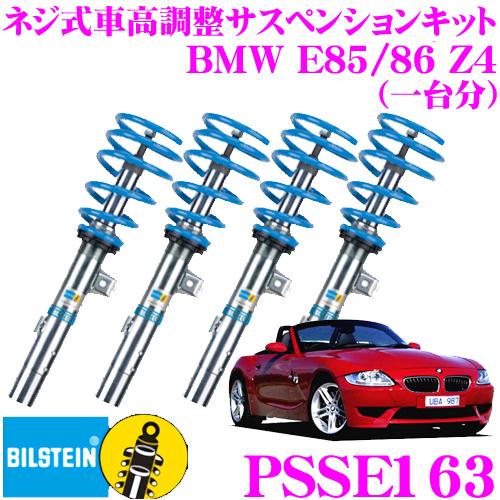 ビルシュタイン BILSTEIN B16 PSSE163ネジ式車高調整サスペンションキットBMW E85 E86 Z4 Mロードスター Mクーペ用1台分/倒立単筒/単筒タイプ 10段階減衰力調整機能付き
