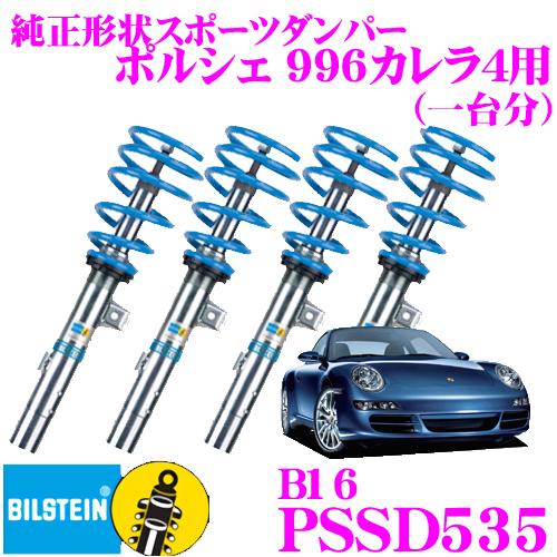 ビルシュタイン BILSTEIN B16 PSSD535ネジ式車高調整サスペンションキットポルシェ 996カレラ4/カレラ4S用1台分/倒立単筒/単筒タイプ 10段階減衰力調整機能付き