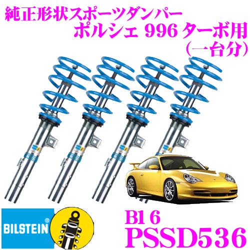 ビルシュタイン BILSTEIN B16 PSSD536ネジ式車高調整サスペンションキットポルシェ 996ターボ用1台分/倒立単筒/単筒タイプ 10段階減衰力調整機能付き